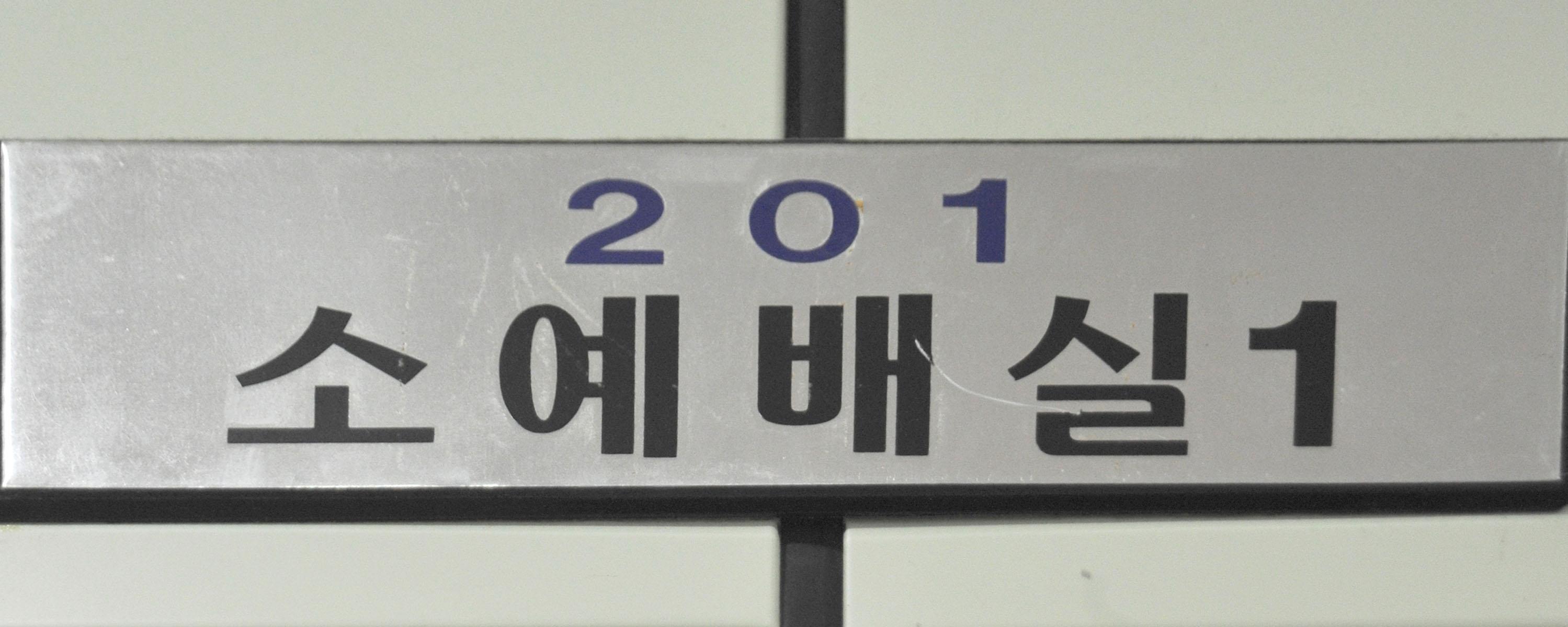 2층반석홀/201호~202호