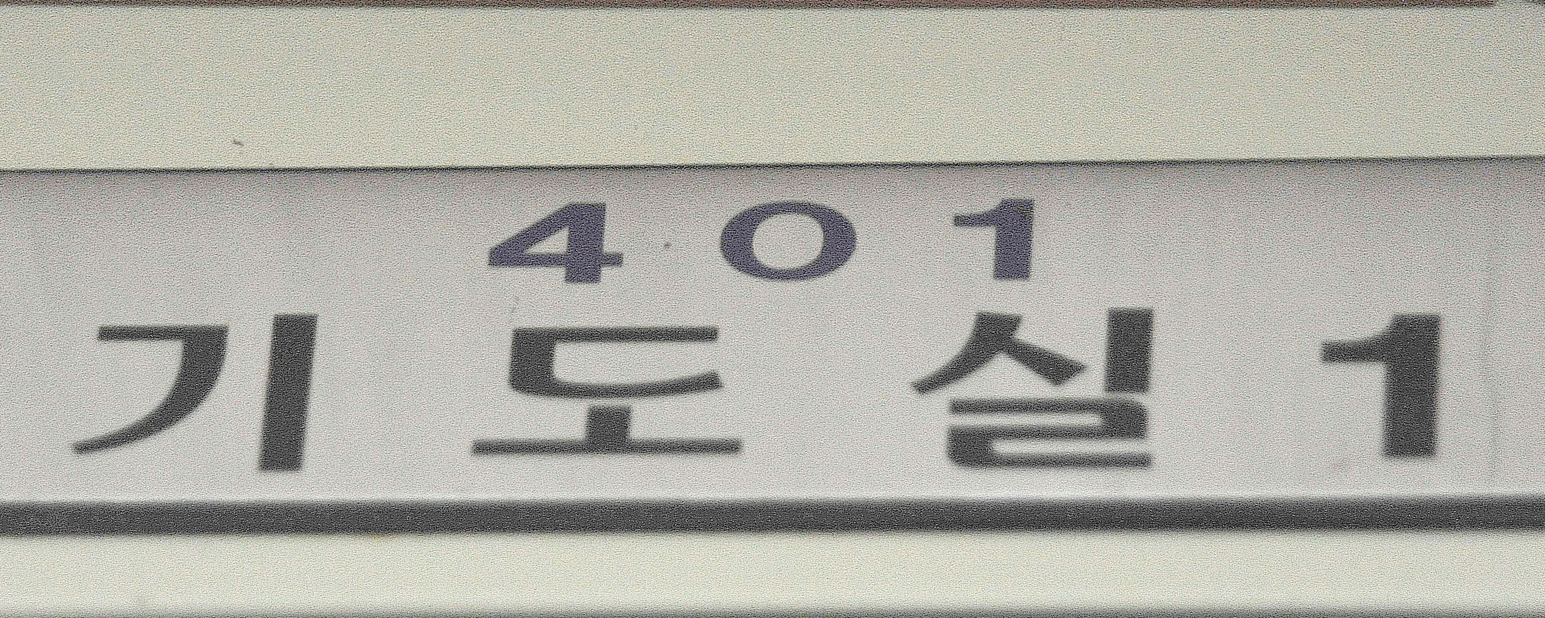 반석홀 401호