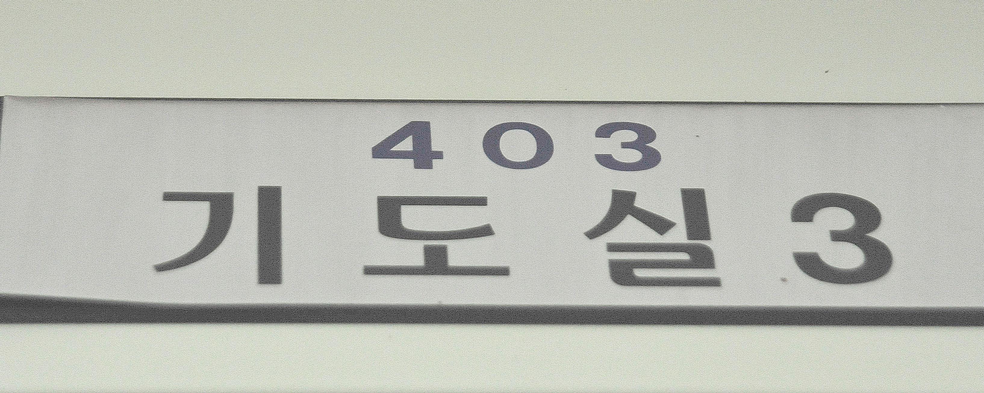 반석관403호